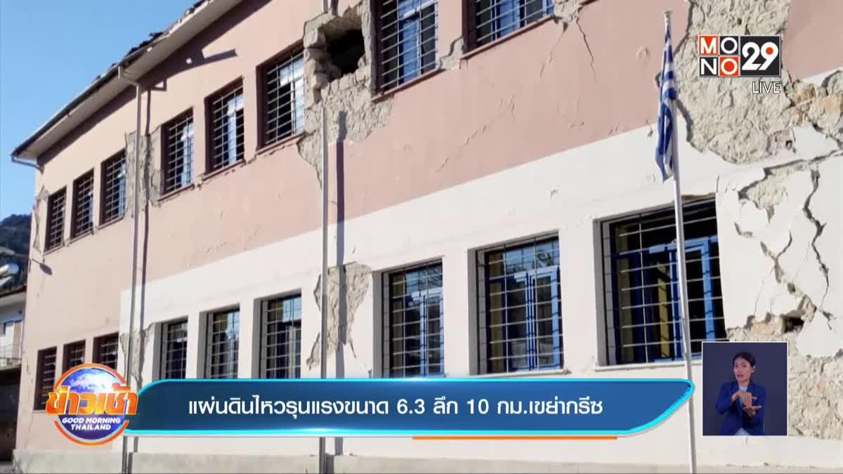 แผ่นดินไหวรุนแรงขนาด 6.3 ลึก 10 กม.เขย่ากรีซ