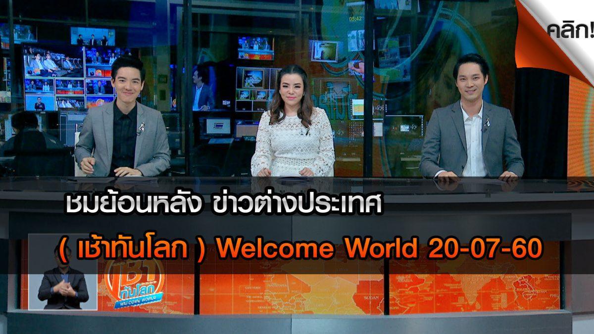 เช้าทันโลก Welcome World 20-07-60
