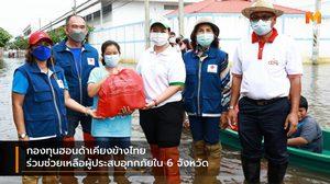 กองทุนฮอนด้าเคียงข้างไทย ร่วมช่วยเหลือผู้ประสบอุทกภัยใน 6 จังหวัด