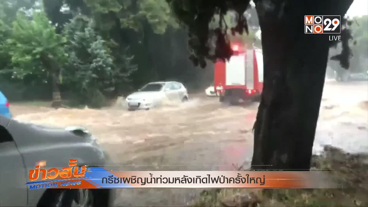 กรีซเผชิญน้ำท่วมหลังเกิดไฟป่าครั้งใหญ่