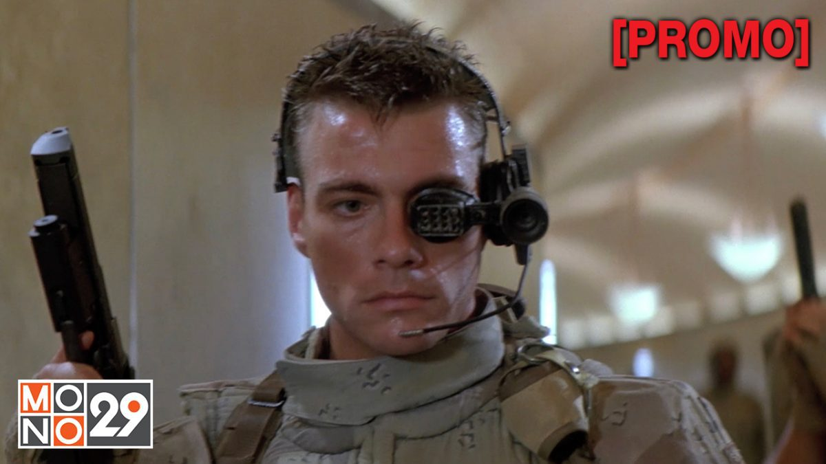 Universal Soldier 2 คนไม่ใช่คน ภาค1 [PROMO]