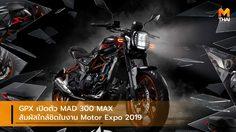 GPX เปิดตัว MAD 300 MAX สัมผัสใกล้ชิดในงาน Motor Expo 2019