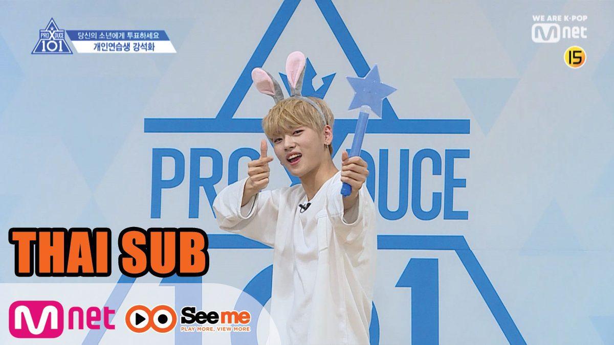 [THAI SUB] แนะนำตัวผู้เข้าแข่งขัน | 'คัง ซอกฮวา' KANG SEOK HWA I เด็กฝึกหัดอิสระ