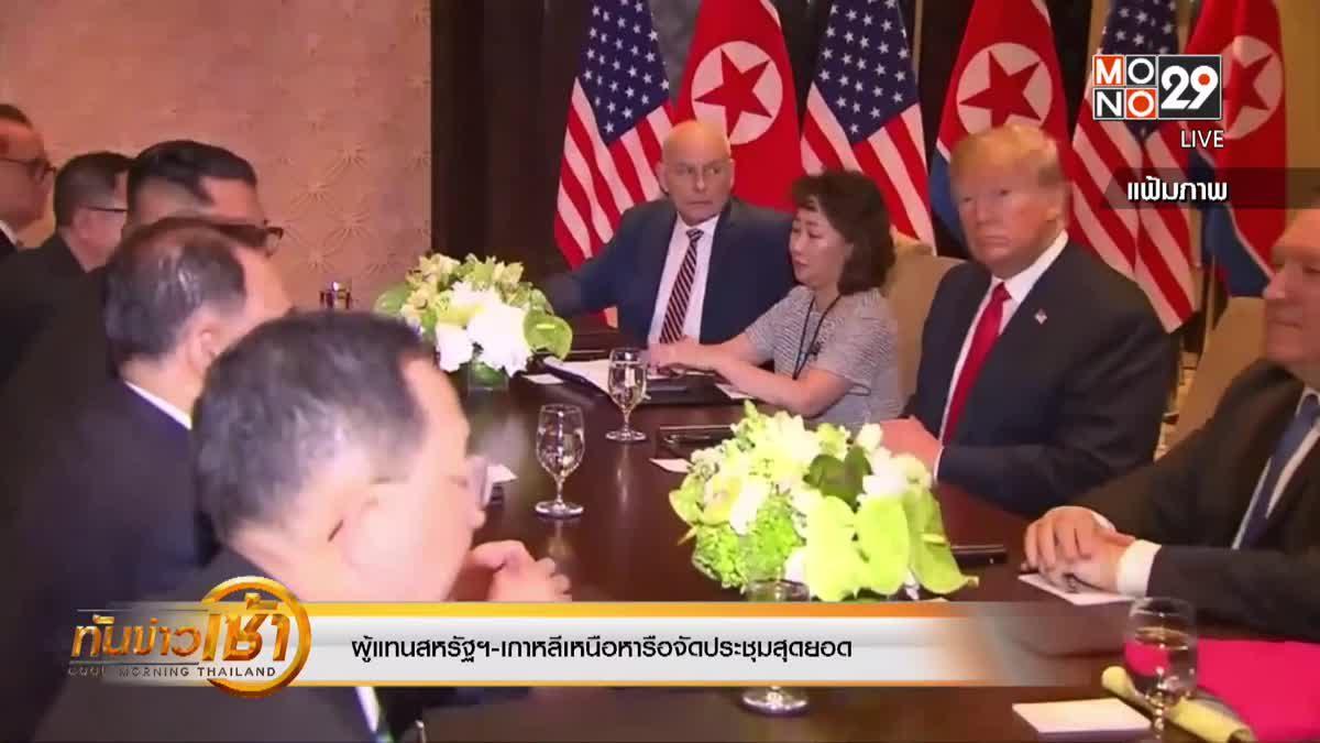 ผู้แทนสหรัฐฯ-เกาหลีเหนือหารือจัดประชุมสุดยอด