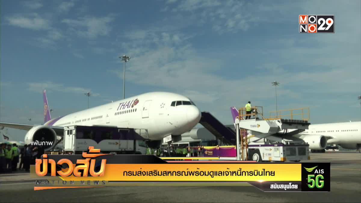 กรมส่งเสริมสหกรณ์พร้อมดูแลเจ้าหนี้การบินไทย