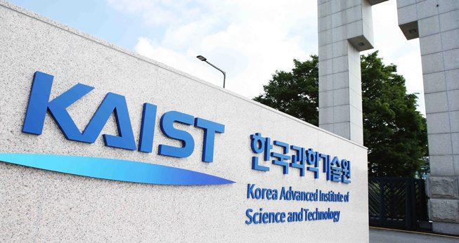 สถาบันชั้นสูงวิทยาศาสตร์และเทคโนโลยีเกาหลี