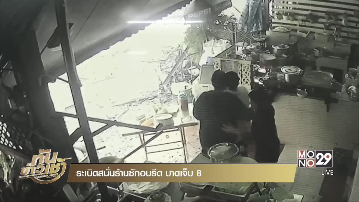 ระเบิดสนั่นร้านซักอบรีด บาดเจ็บ 8