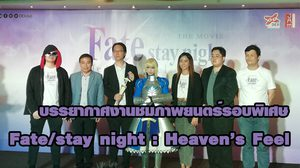 บรรยากาศงาน Fate/stay night : Heaven's Feel รอบพิเศษ!!