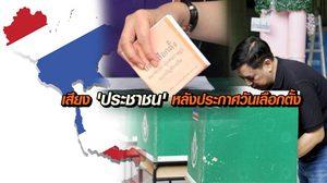 ฟังเสียง 'ประชาชน' หลังประกาศวันเลือกตั้ง และความคาดหวังในรัฐบาลชุดใหม่