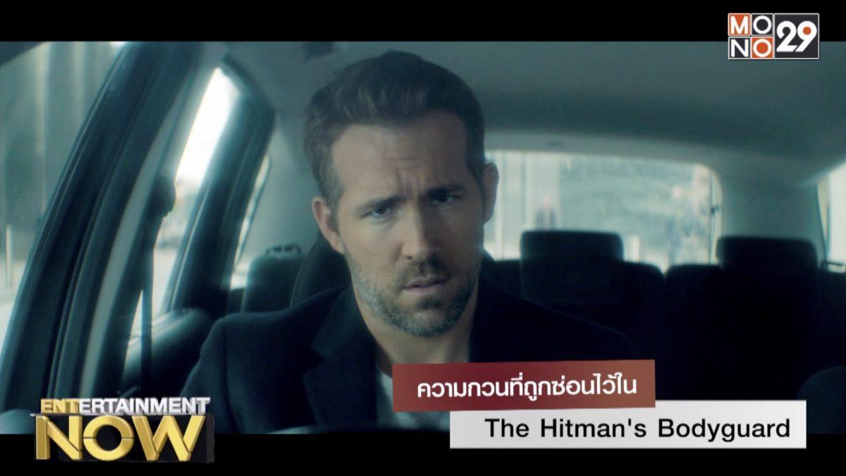 ความกวนที่ถูกซ่อนไว้ใน The Hitman's Bodyguard