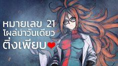 Dragon Ball FighterZ ส่งมนุษย์แปลงหมายเลข 21 โผล่มาวันเดียว.. ติ่งเพียบ!