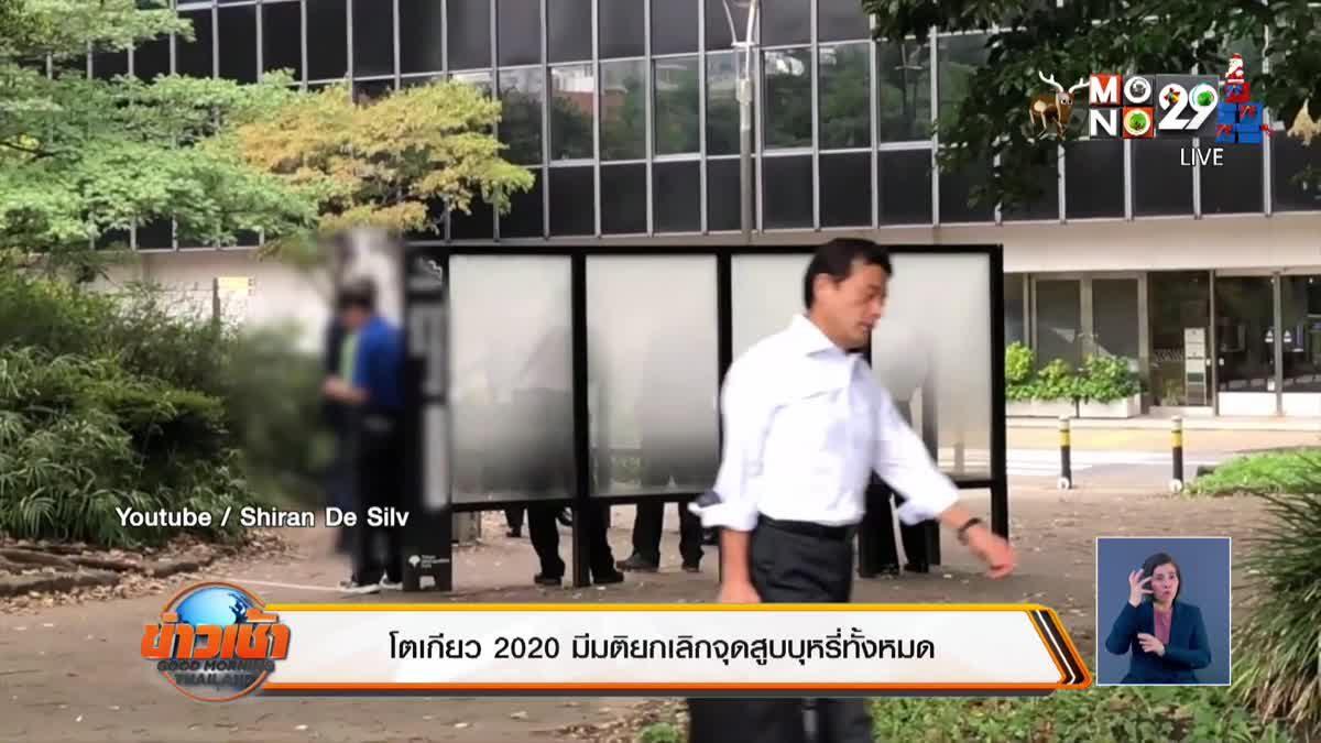โตเกียว 2020 มีมติยกเลิกจุดสูบบุหรี่ทั้งหมด