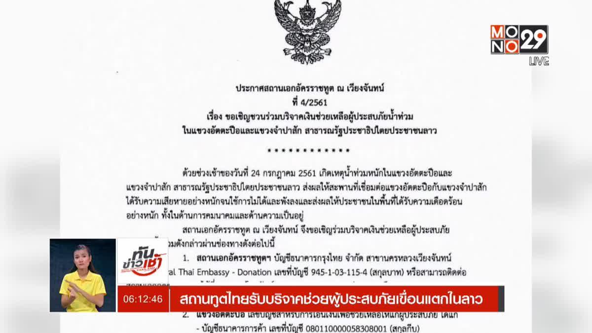 สถานทูตไทยรับบริจาคช่วยผู้ประสบภัยเขื่อนแตกในลาว