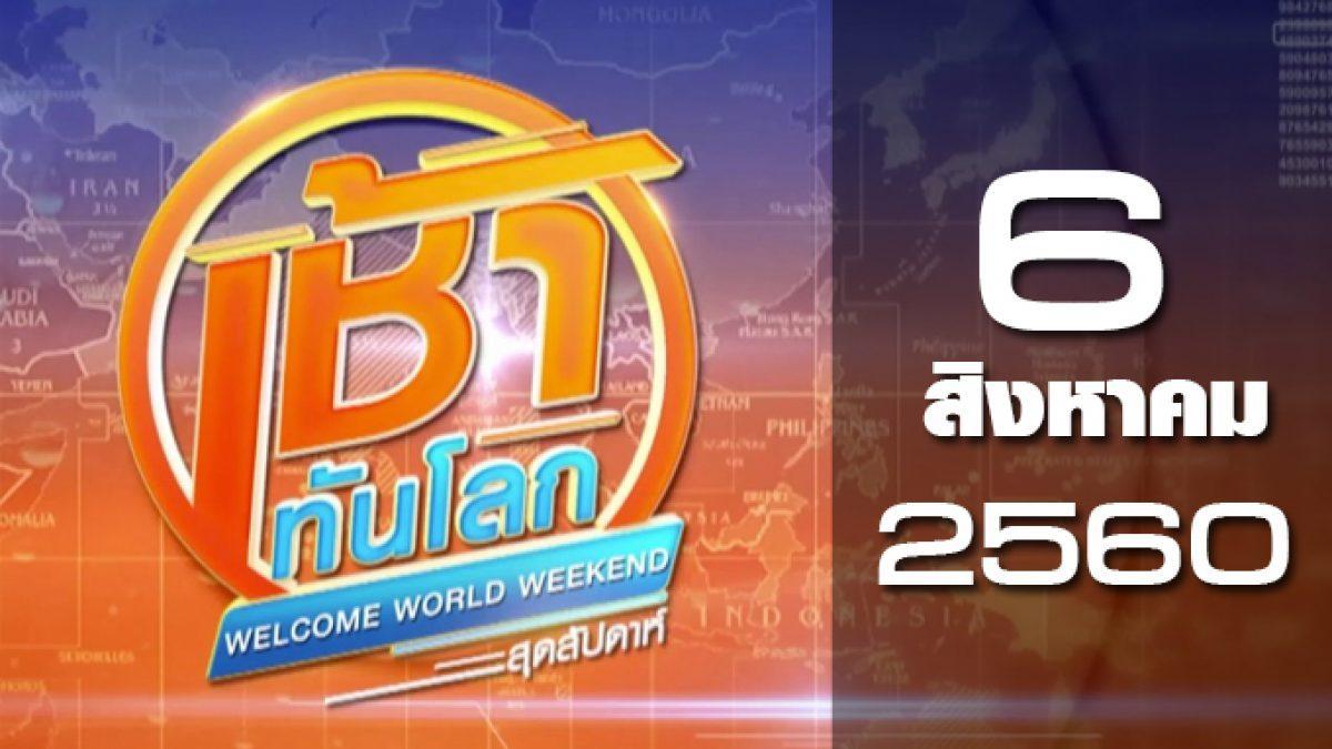 เช้าทันโลก สุดสัปดาห์ Welcome World Weekend 06-08-60