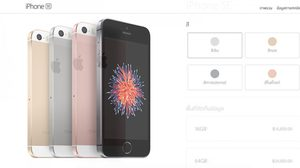 iPhone SE เปิดราคาออนไลน์ในไทยแล้ว เริ่มต้น 16800 บาท