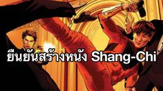 เควิน ไฟกี ยืนยัน Shang-Chi ซูเปอร์ฮีโร่เชื้อสายเอเชีย จะแตกต่างจากหนังก่อนหน้านี้อย่างสิ้นเชิง