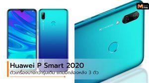 Huawei P Smart 2020 ผ่านการรับการ TENAA ของจีน มาพร้อมกล้อง 3 ตัว