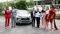 มิตซูบิชิ มอเตอร์ส ประเทศไทย มอบ Xpander แก่ผู้ชนะไทยซุปเปอร์โมเดล 2019