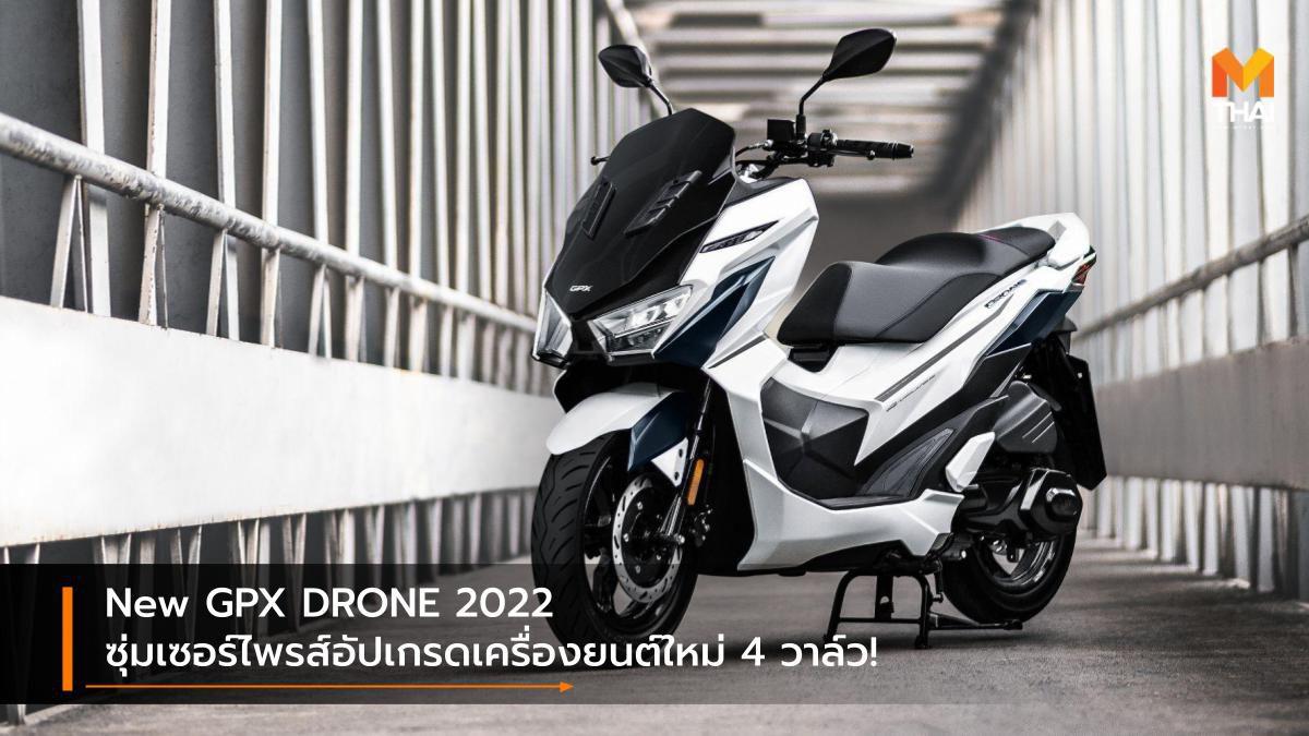 New GPX DRONE 2022 ซุ่มเซอร์ไพรส์อัปเกรดเครื่องยนต์ใหม่ 4 วาล์ว!