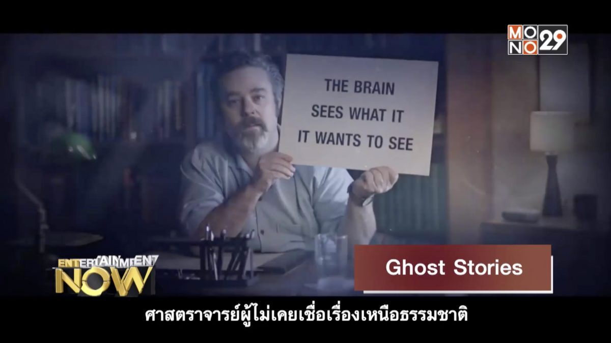Movie Review - Ghost Stories