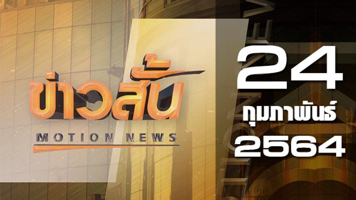 ข่าวสั้น Motion News Break 1 24-02-64