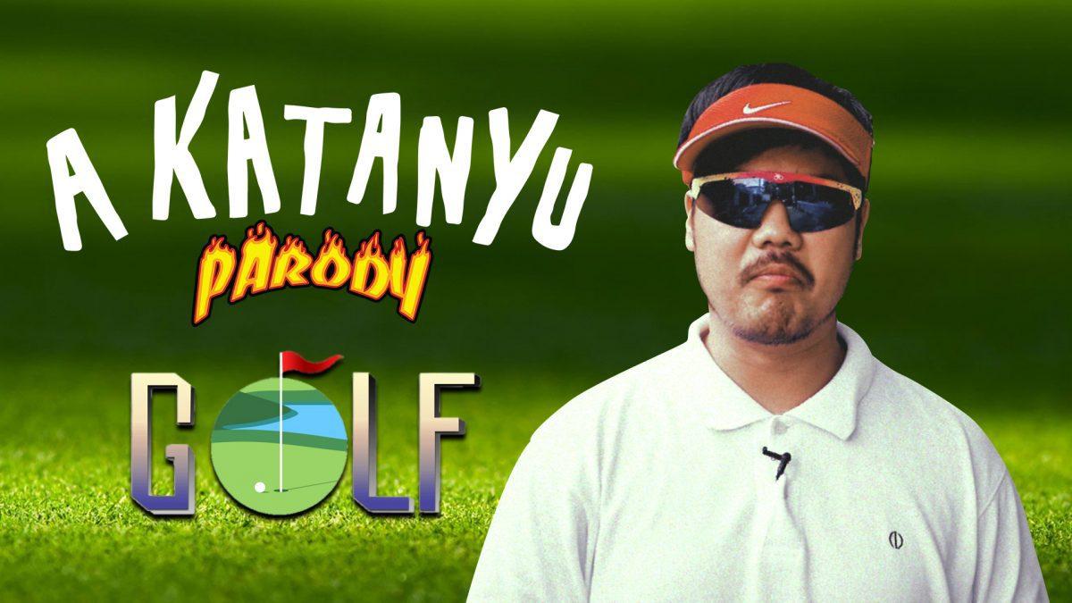 ย้อนไปกับรายการสุดฮิต Golf Tip