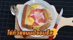 แจกสูตร ไข่ถ้วยขนมปังอบชีส ทำง่ายแค่มีไมโครเวฟ ! [เมนูเด็กหอ]