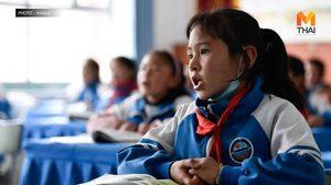 จีนพิจารณาร่างกม. ห้ามพ่อแม่ให้ 'ภาระการเรียน' แก่ลูกมากเกินไป