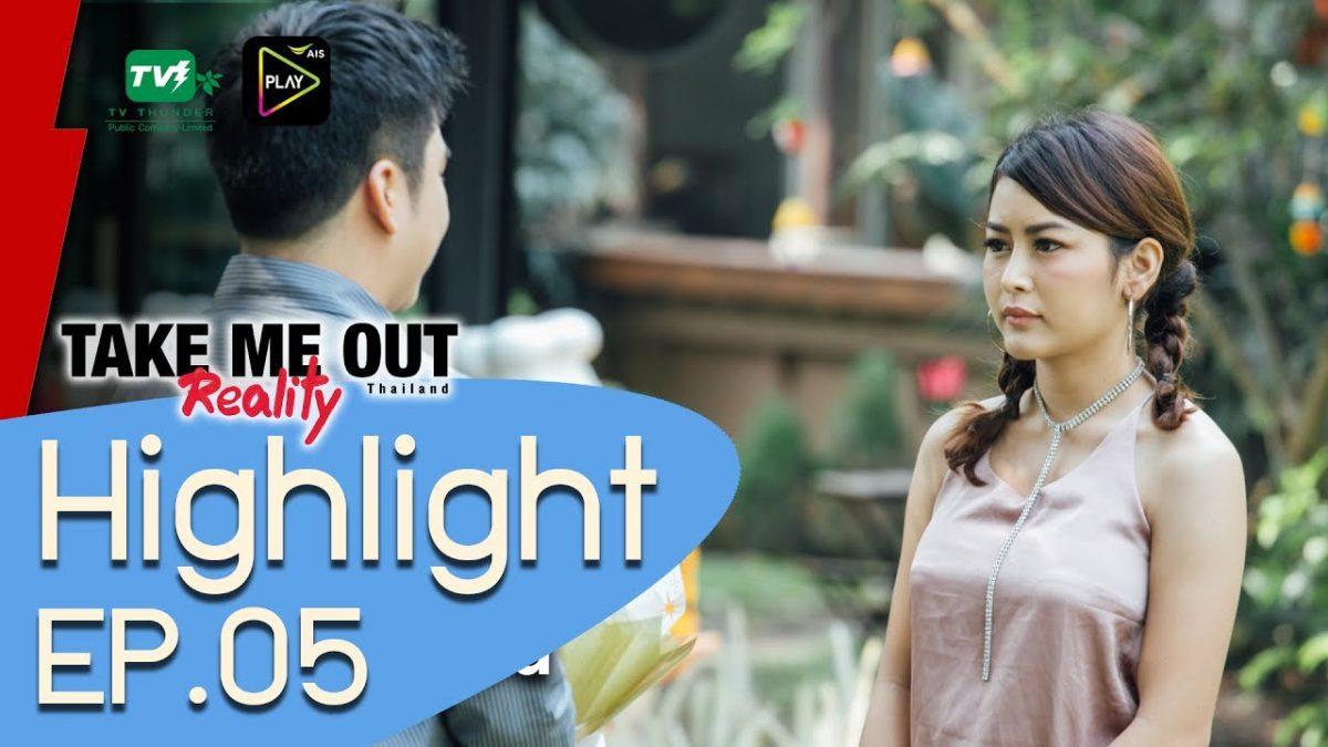 ยิ่งรัก ยิ่งเจ็บ l Highlight - Take Me Out Reality S.2 EP.05 (28 พ.ค. 60)