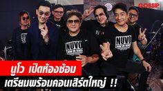 """นูโว เปิดห้องซ้อม เตรียมพร้อมคอนเสิร์ตใหญ่ """"NUVO NOW or NEVER CONCERT"""" 9 และ 10 พ.ย. นี้!!"""