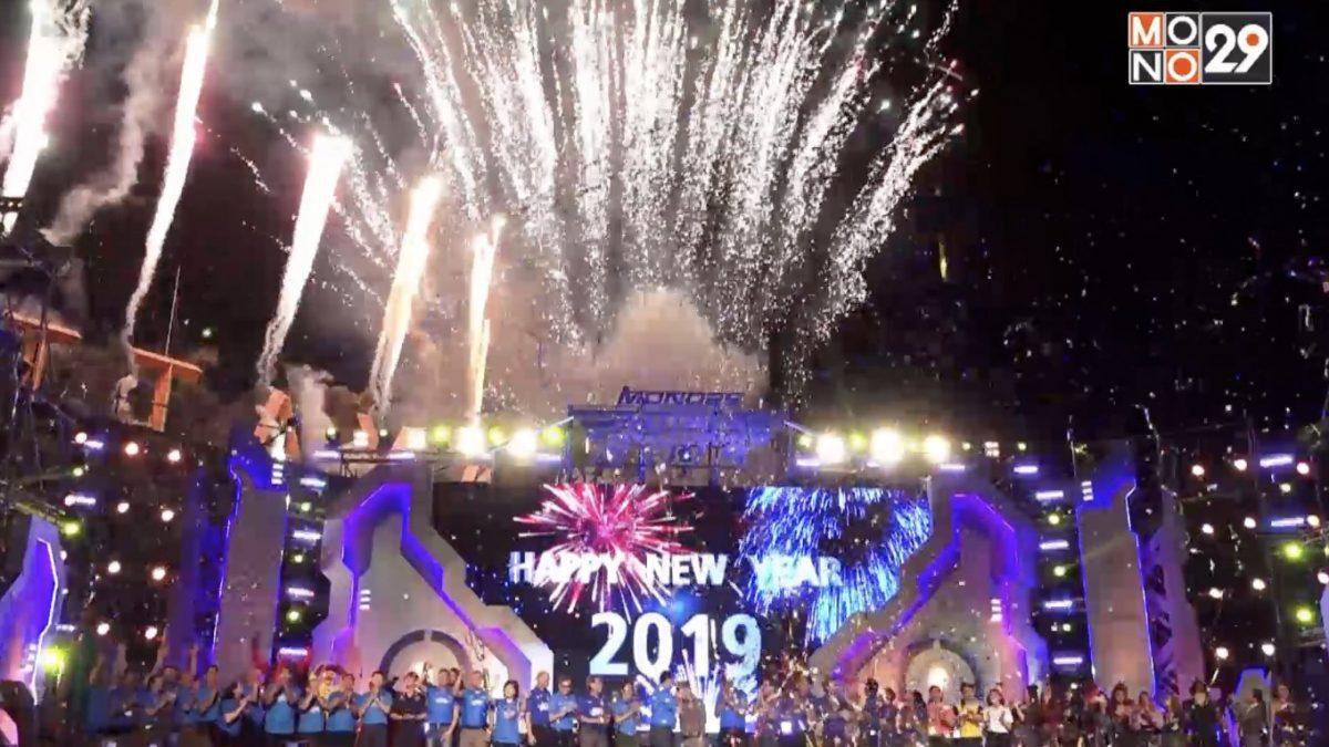 """MONO29 ยกทัพศิลปินเคาท์ดาวน์สุดยิ่งใหญ่ ในงาน """"MONO29 PATTAYA COUNTDOWN 2019"""""""
