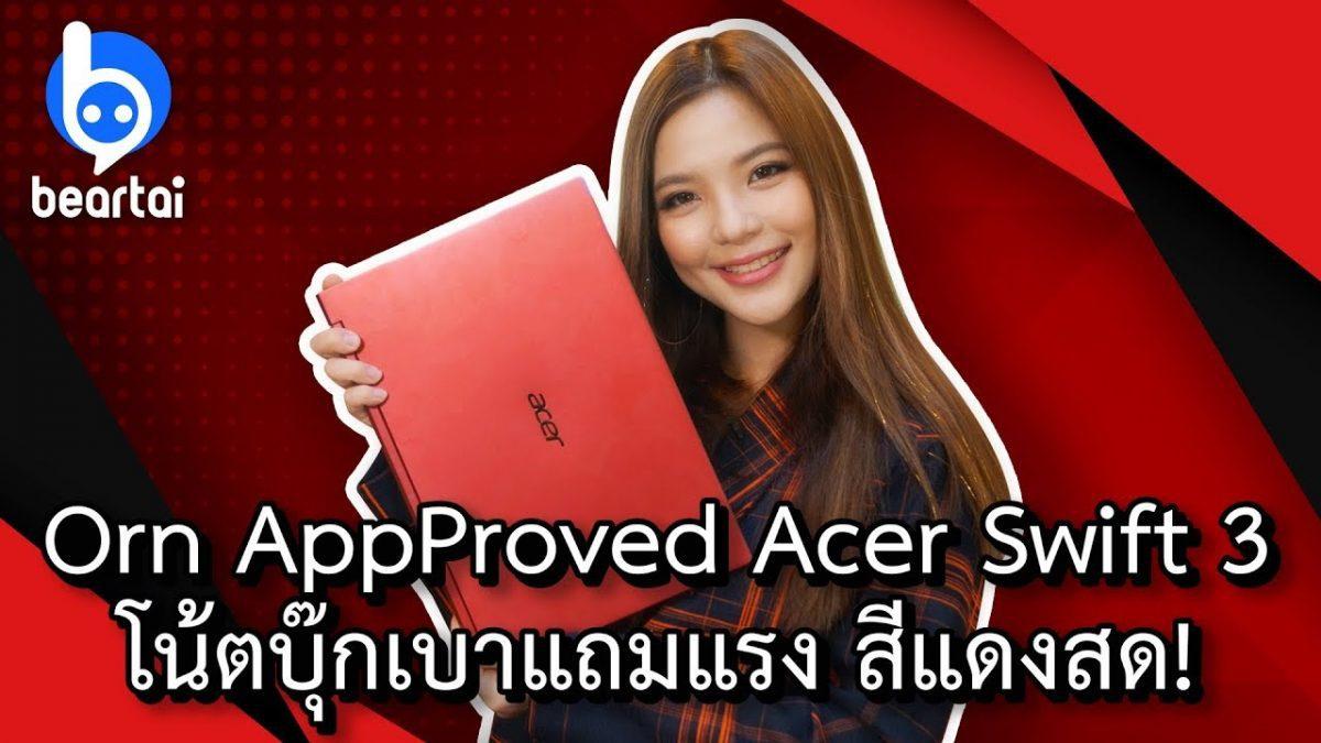 OrnAppProved เรื่องเบานั้นสำคัญ ทดสอบโน้ตบุ๊ก Acer Swift 3