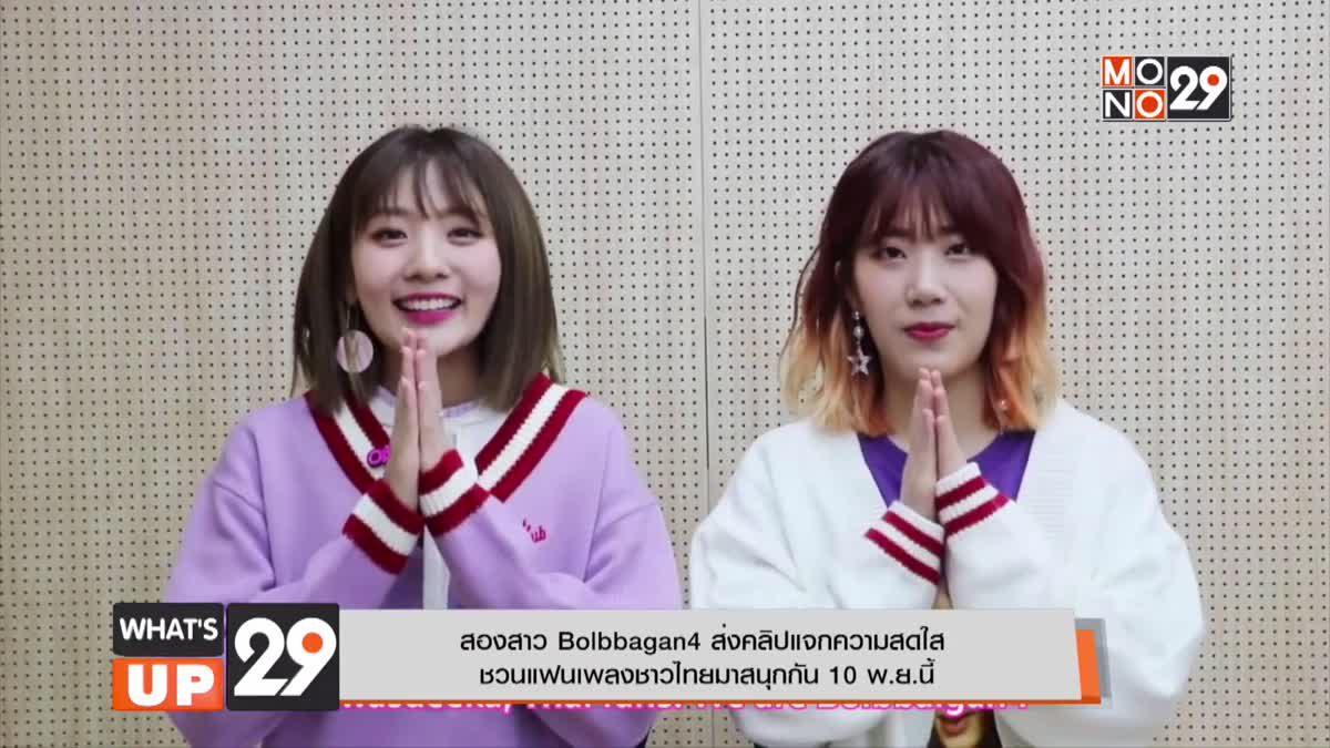 สองสาว Bolbbagan4 ส่งคลิปแจกความสดใสชวนแฟนเพลงชาวไทยมาสนุกกัน 10 พ.ย.นี้