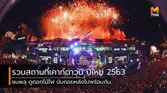 รวมสถานที่ เคาท์ดาวน์ ปีใหม่ 2563 ทั่วไทย ไปที่ไหนก็ฟิน