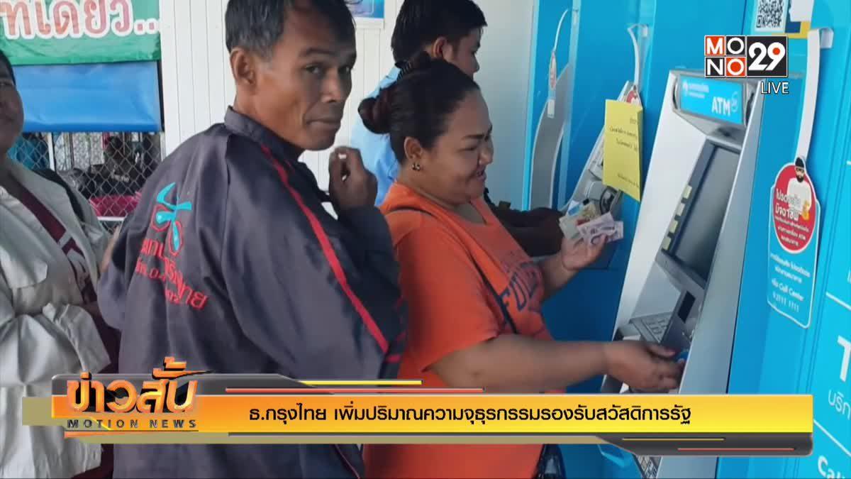 ธ.กรุงไทย เพิ่มปริมาณความจุธุรกรรมรองรับสวัสดิการรัฐ