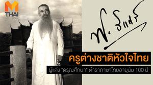 """""""ฟ. ฮีแลร์""""  ครูต่างชาติหัวใจไทย ผู้แต่ง """"ดรุณศึกษา"""" ตำราภาษาไทยอายุนับ 100 ปี"""