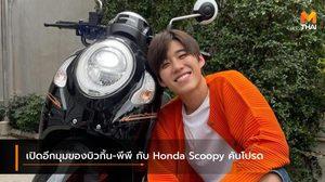 เปิดอีกมุมของบิวกิ้น-พีพี กับ Honda Scoopy คันโปรด