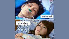 50 ความจริงกับละครไทย
