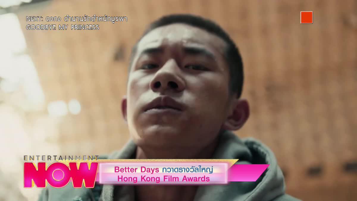 Better Days กวาดรางวัลใหญ่ Hong Kong Film Awards