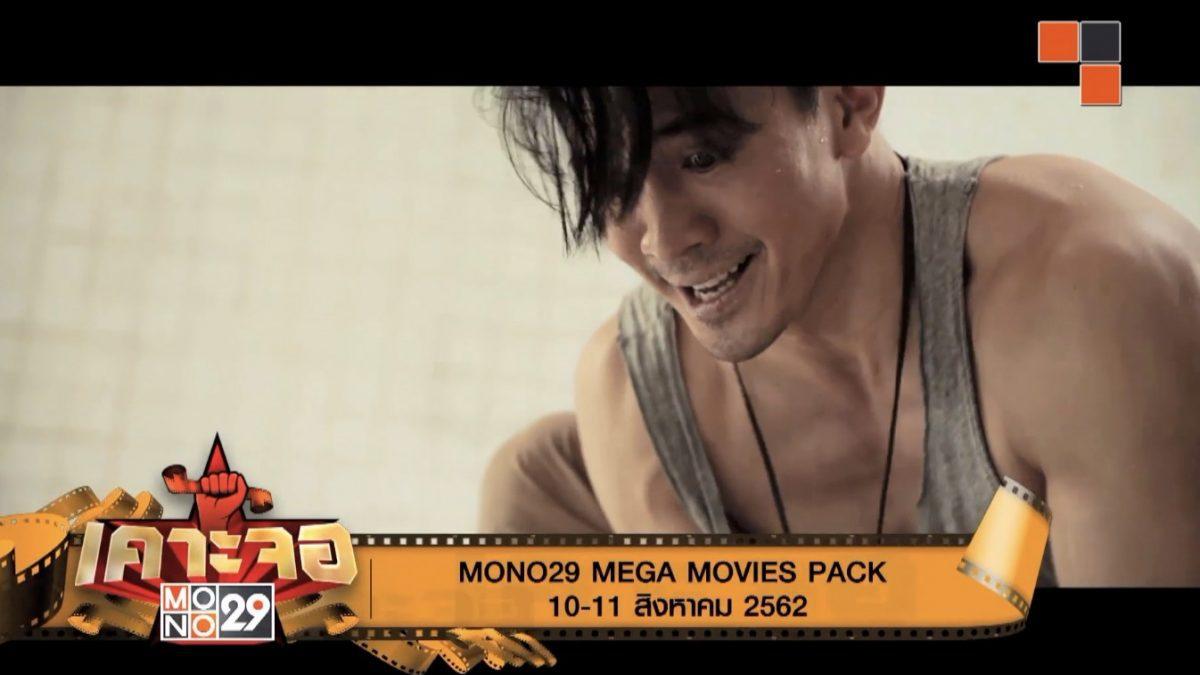 [เคาะจอ 29] MONO29 MEGA MOVIES PACK 10-11 สิงหาคม 2562 (10-08-62)