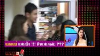 Paparazzi on TV 31/08/56 - ตอน 2