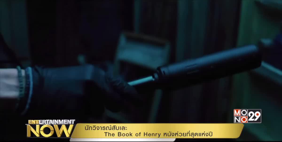 นักวิจารณ์สับเละ The Book of Henry หนังห่วยที่สุดแห่งปี