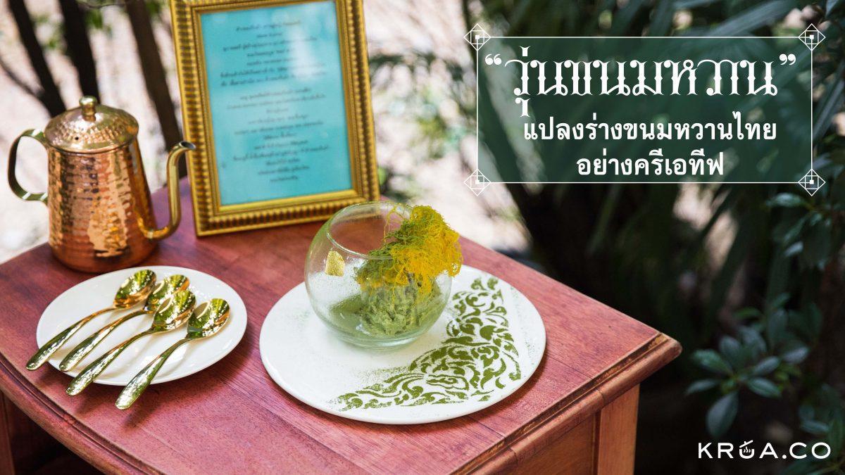 'วุ่นขนมหวาน' แปลงร่างขนมหวานไทยอย่างครีเอทีฟ