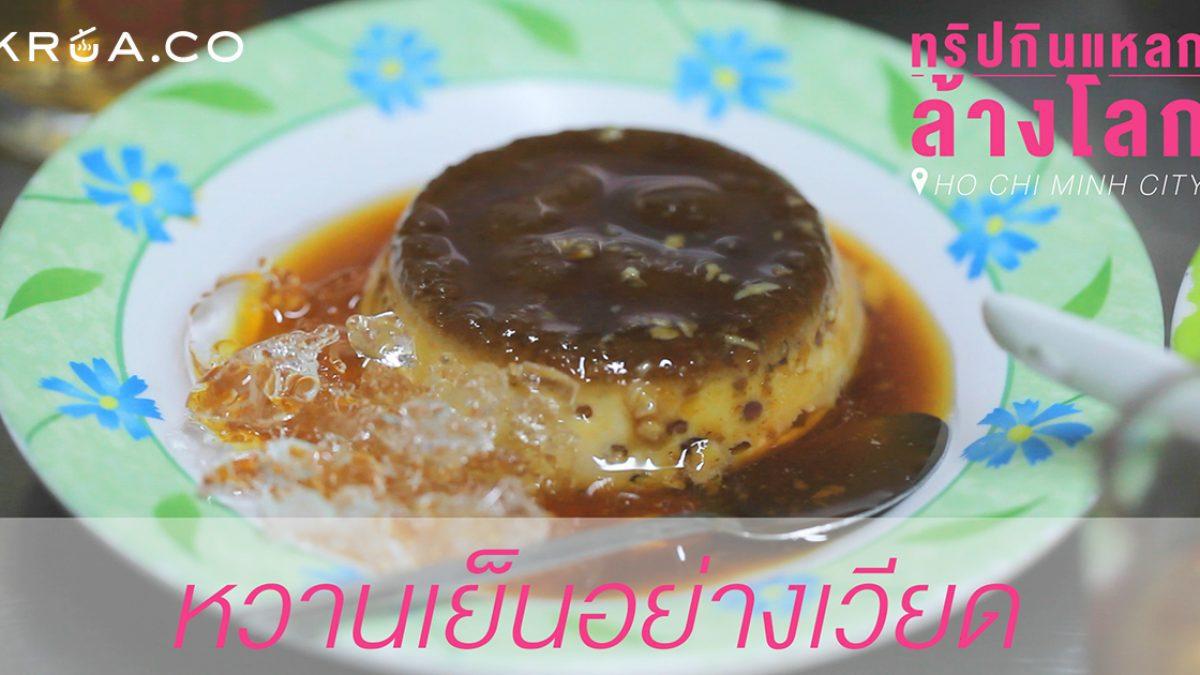 ทริปกินแหลกล้างโลก Ho Chi Minh City EP. 9 - หวานเย็น อย่างเวียด