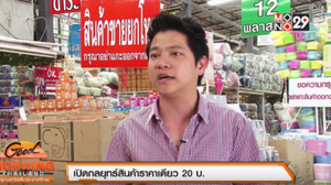 20 บาท! เปิดกลยุทธ์สินค้าราคาเดียวใน Good Morning Thailand