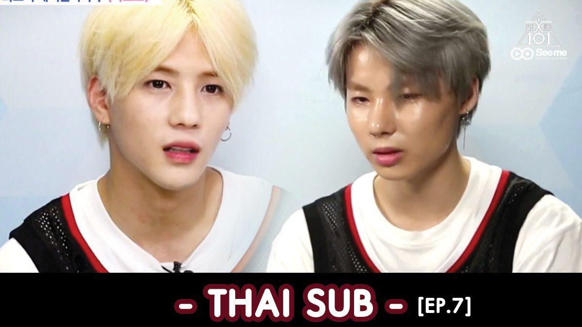 [THAI SUB] PRODUCE X 101 ㅣความโลภที่อยากเป็นเซ็นเตอร์ของทีม BAR CODE [EP.7]