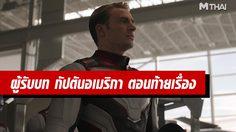 เผยโฉมหน้านักแสดงอาวุโสผู้รับบท สตีฟ โรเจอร์ส ในช่วงท้ายของหนัง Avengers: Endgame