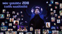 พี่เบิร์ด ส่งMV 'บูมเมอแรง2018' ต้อนรับ 'แบบเบิร์ดเบิร์ดโชว์ 11'
