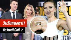 ซูมแหวนหมั้น สการ์เล็ตต์ โจแฮนส์สัน รู้ราคาแล้วต้องอึ้ง.!?