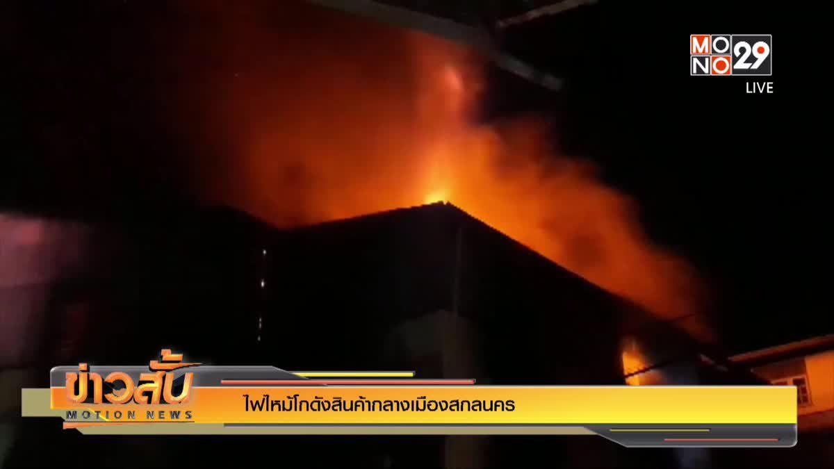 ไฟไหม้โกดังสินค้ากลางเมืองสกลนคร